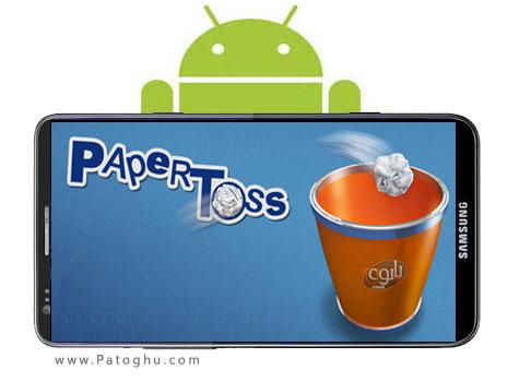 دانلود بازی اعتیاد آور Paper toss 2.0 1.0.2 برای اندروید