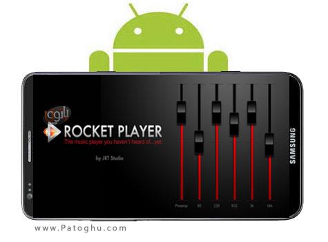 دانلود موزیک پلیر قدرتمند برای اندروید Rocket Music Player v2.6.4.4