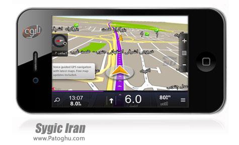 دانلود نرم افزار Gps سخنگو به همراه نقشه ایران Sygic Iran v13.1.2 - آیفون ، آیپاد و آیپد