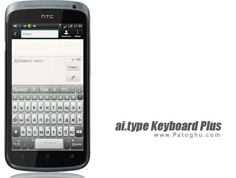 دانلود کیبورد زیبا و متفاوت اندروید با قابلیت پشتیبانی از بان فارسی ai.type Keyboard Plus v2.0.4