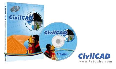 دانلود نرم افزار حرفه ای عمران و راه سازی CivilCAD v2014.1.0.0