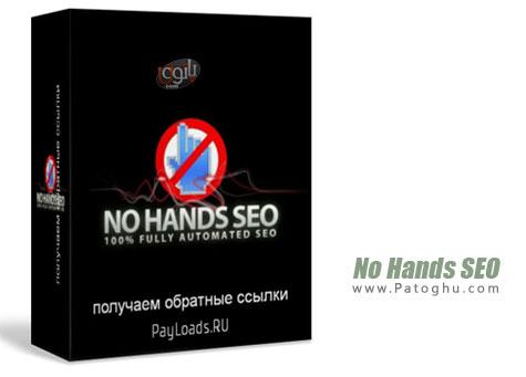 دانلود نرم افزار سئو سایت و وبلاگ به صورت اتوماتیک No Hands SEO Version 1.7.6