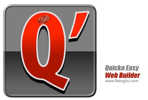 دانلود نرم افزار طراحی آسان و سریع وب سایت Quickn Easy Web Builder 2.0.0