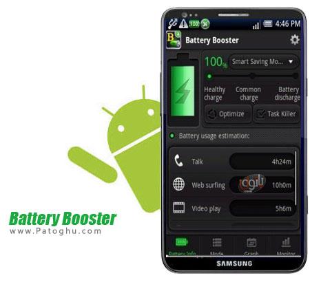بهینه سازی و کاهش مصرف باتری اندروید Battery Booster v7.0