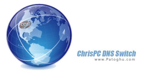 افزایش سرعت اینترنت با تغییر DNS توسط ChrisPC DNS Switch Final
