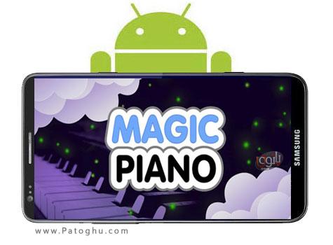 نرم افزار پیانو برای اندروید Magic Piano 1.4.1
