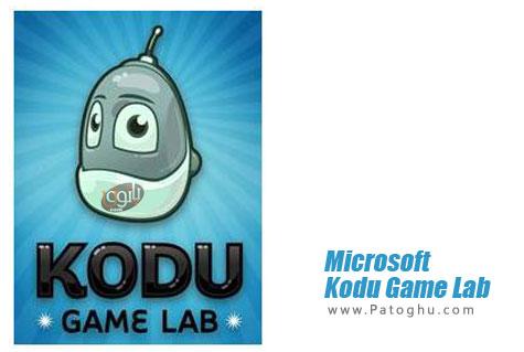 نرم افزار ساخت بازی Microsoft Kodu Game Lab 1.4.11.0