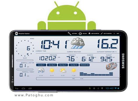 نرم افزار هواشناسی برای اندروید Weather Station v2.5.9