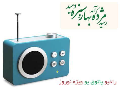 دانلود رادیو پاتوق یو ویژه نورورز - عیدی کارران فروم به شما