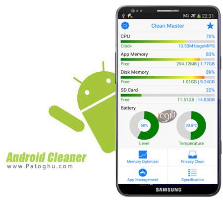 پاکسازی و افزایش سرعت اندروید Android Cleaner Pro v2.0.0
