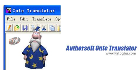 دیکشنری کم حجم و قدرتمند Authorsoft Cute Translator 6.0.2.1229