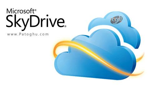 فضای ذخیره سازی رایگان و آنلاین مایکروسافت Microsoft SkyDrive 17.0.4029.0217