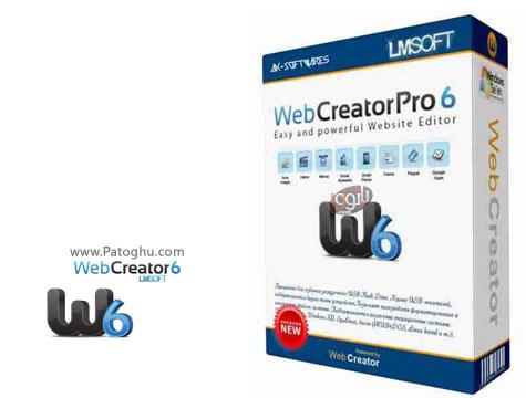 طراحی آسان و حرفه ای سایت و وبلاگ با نرم افزار LMSOFT Web Creator Pro 6.0.0.13
