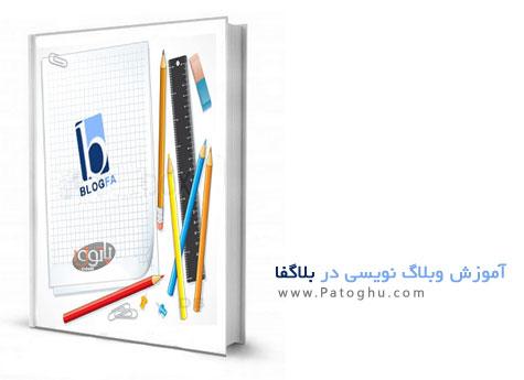 دانلود کتاب آموزش وبلاگ نوسی در بلاگفا