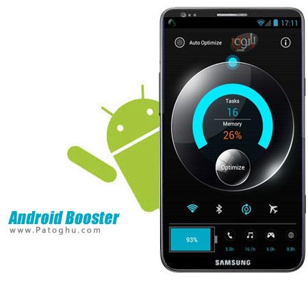 افزایش سرعت و افزایش شارژدهی گوشی های آندروید با نرم افزار Android Booster 1.5.3