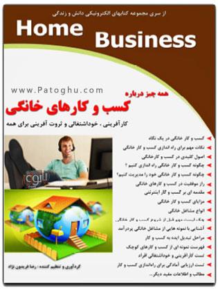 دانلود کتاب الکترونیکی هر آنچه در مورد کسب و کارهای خانگی باید بدانید