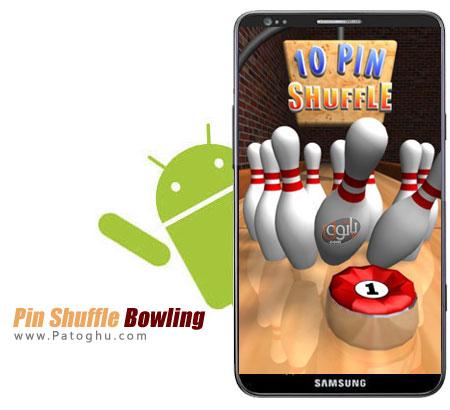 دانلود بازی جذاب بولینگ برای آندروید - 10Pin Shuffle Bowling