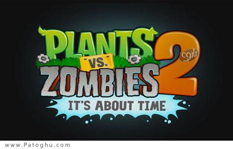 دانلود پیش نمایش بازی محبوب Plants Vs Zombies 2