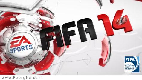 دانلود پیش نمایش بازی فیفا 2014 - تریلر بازی FIFA 14