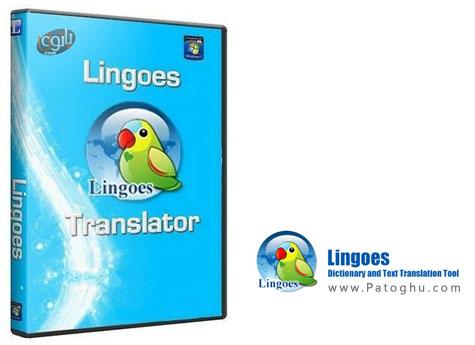Download lingoes Translator دانلود فرهنگ لغت قدرتمند لینگوس همراه با دیکشنری های فارسی و انگلیسی   Lingoes v2.9.1