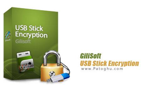 نرم افزار قفل مموری فلش و انواع حافظه پرتابل GiliSoft USB Stick Encryption 5.0
