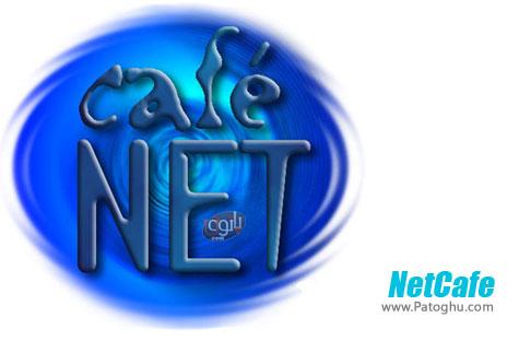 دانلود نرم افزار مدیریت کافی نت NetCafe v5.5
