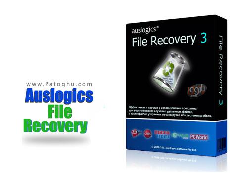 دانلود نرم افزار بازیابی اطلاعات حذف شده Auslogics File Recovery v3.5.1