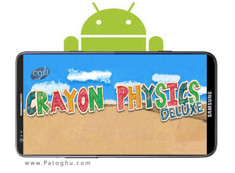 دانلود نرم افزار نقاشی در آندروید - Crayon Physics Deluxe 1.0.4