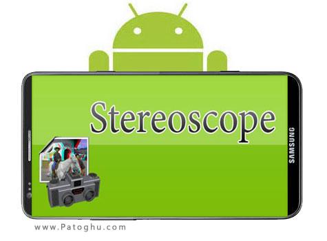 مشاهده تصاویر سه بعدر در آندروید با نرم افزار Stereoscope 1.2
