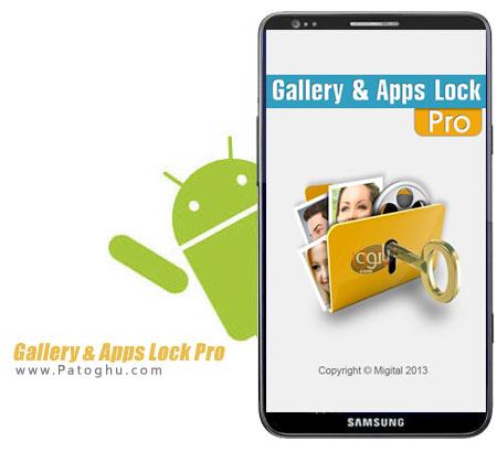 دانلود نرم افزار قفل گذاری روی فایل های شخصی آندروید - Gallery & Apps Lock Pro v1.11
