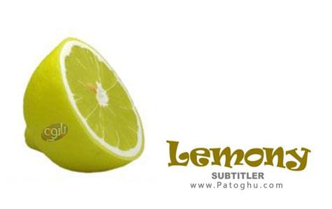دانلود نرم افزار مدیریت زیرنویس فیلم - Lemony Pro v4.5.4