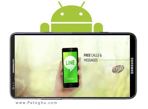 دانلود نرم افزار تماس رایگان و ارسال sms رایگات در آندروید - Line 2.3.1