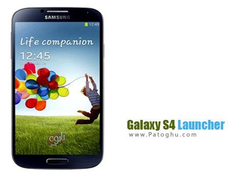 دانلود لانچر گوشی گالکسی اس 4 - Galaxy S4 Launcher