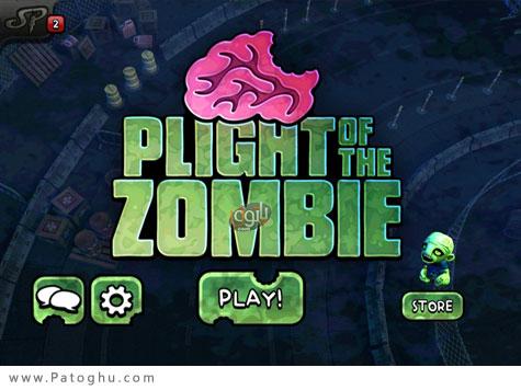 دانلود بازی کم حجم و فوق العاده جذاب Plight of the Zombie