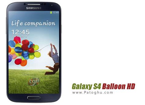 دانلود لایو والپیپر گلکسی اس 4 - Galaxy S4 Balloon HD 1.0 آندروید