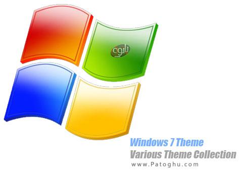 دانلود مجموعه 18 تم بسیار زیبا برای ویندوز 7
