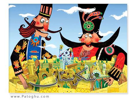 دانلود انیمیشن سریالی و جذاب شکرستان