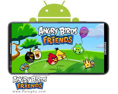 دانلود بازی پرندگان خشمگین دوستان آندروید - Angry Birds Friends v1.0.0