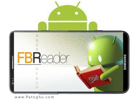 خواندن کتابهای الکترونیکی در آندروید با نرم افزار FBReader