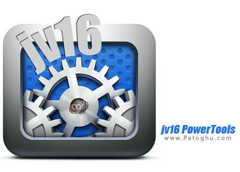 نرم افزار jv16 PowerTools X