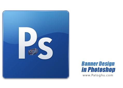 دانلود فیلم آموزش طراحی بنر در فتوشاپ - Banner Design in Photoshop