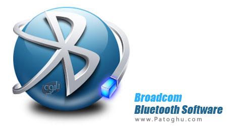دانلود نرم افزار بروزرسانی درایور بلوتوث لپ تاپ - Broadcom Bluetooth Software 12.0.0.4300