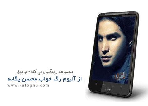دانلود مجموعه رینگتون بی کلام از آلبوم رگ خواب محسن یگانه