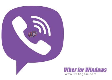 دانلود مسنجر محبوب وایبر برای ویندوز - Viber for Windows 3.0.0.1727