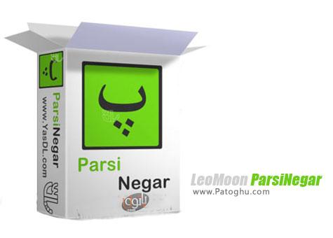 فارسی نویسی در برنامه های گرافیکی با نرم افزار رایگان LeoMoon ParsiNegar 1.25