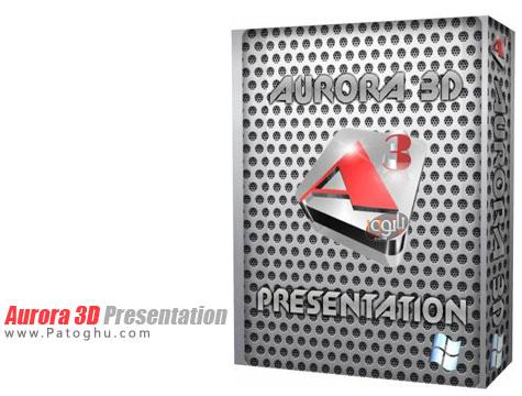 دانلود نرم افزار قدرتمند ساخت انیمیشن و تصاویر سه بعدی - Aurora 3D Presentation 13.05.03