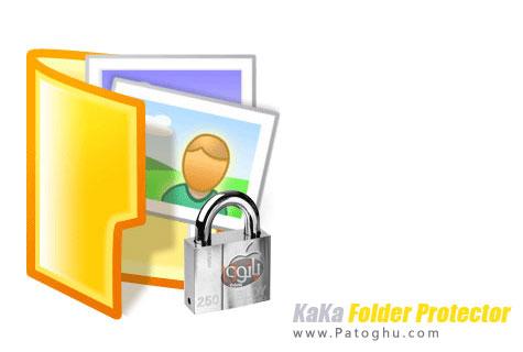 قفل گذاری پوشه ها با نرم افزار KaKa Folder Protector 5.43
