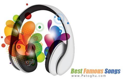 دانلود گلچین 10 موزیک بی کلام معروف و شنیدنی - Best Famous Songs