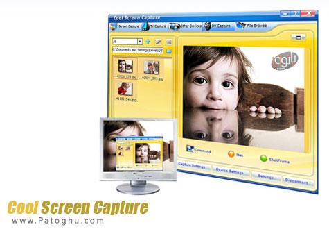 فیلم برداری از صفحه نمایش با نرم افزار Cool Screen Capture v7.0.1.515