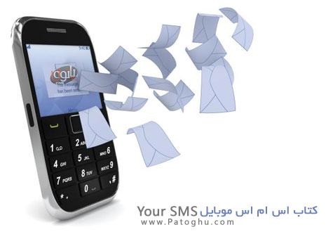 دانلود کتاب مجموعه اس ام اس موبایل با فرمت جاوا - Your SMS 2.0